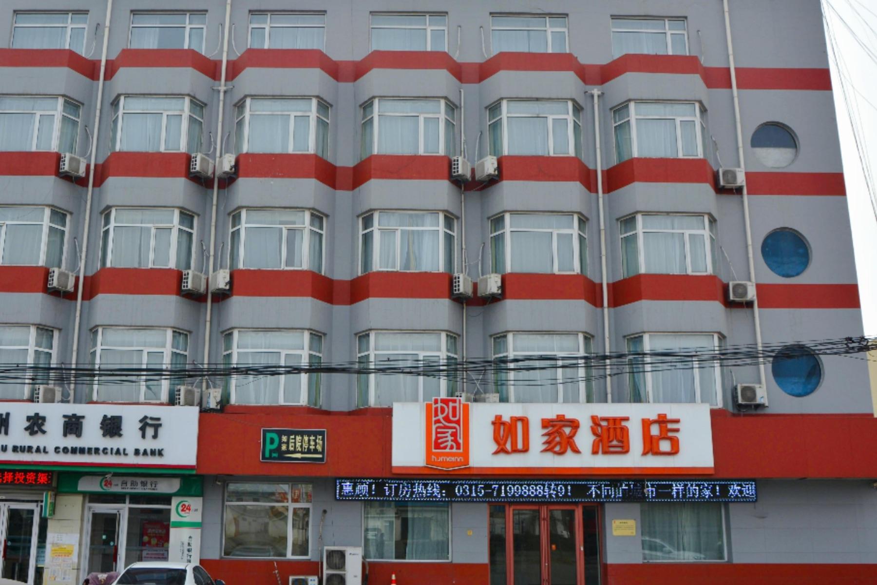 如家酒店-唐山灤縣火車站店(內賓)