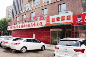 如家酒店-唐山遵化北二環愚公路店(內賓)