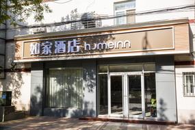 如家-滄州西客站店