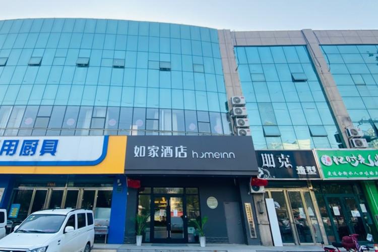 如家酒店·neo-衡水榕花北大街怡然城衡水二中店