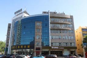 如家-秦皇島火車站燕山大街店