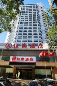 如家酒店-秦皇島火車站店(內賓)