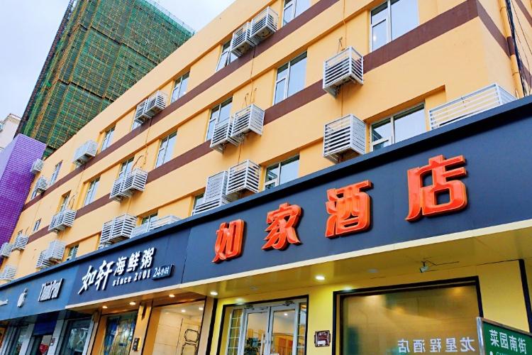 如家-太原南内环地铁站财大北校店