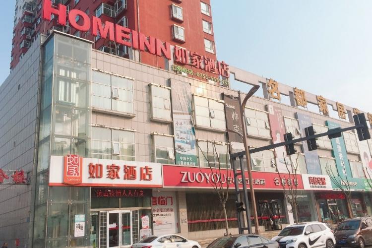 如家酒店-太原清徐县人民医院店