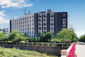 和頤至尚酒店-太原雙塔西街店