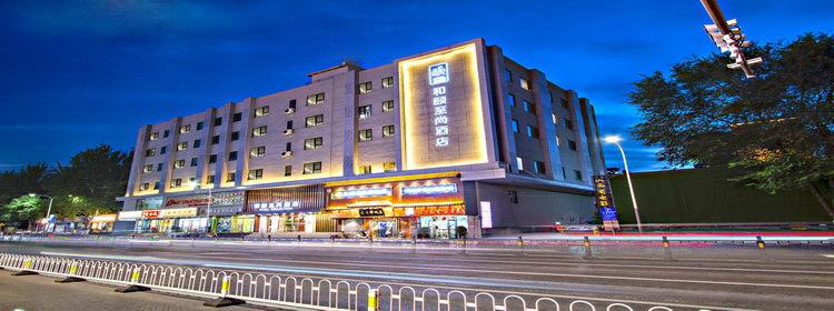 和頤至尚酒店-太原迎澤大街店