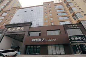 如家-長治潞城區金威購物廣場匯金國際店