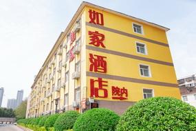 如家酒店-郑州花园路国贸360店(内宾)
