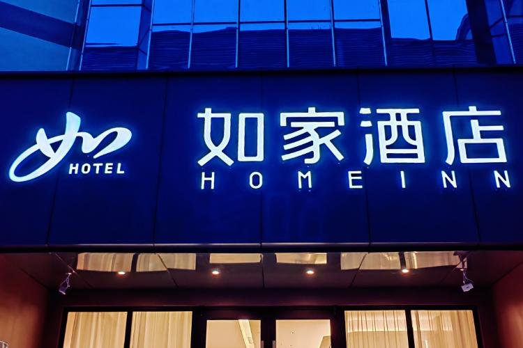 如家酒店-郑州火车站德化步行街店(内宾)