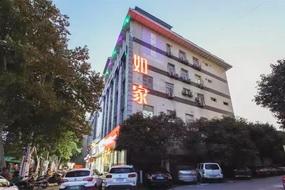 如家酒店-郑州桐柏路金水西路月季公园地铁站店