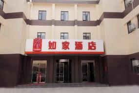 如家酒店-郑州火车站西广场康复前街店(内宾)