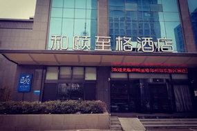 和颐-郑州郑东新区高铁站和颐至格酒店(内宾)