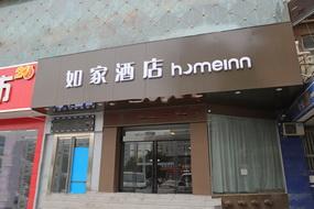 如家-安阳火车站店
