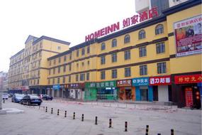 如家酒店-安阳红旗路人民大道沃尔玛店(内宾)