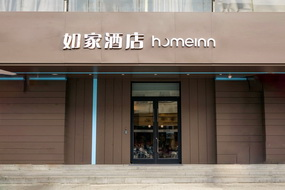 如家酒店·neo-南陽新華東路天橋店(內賓)