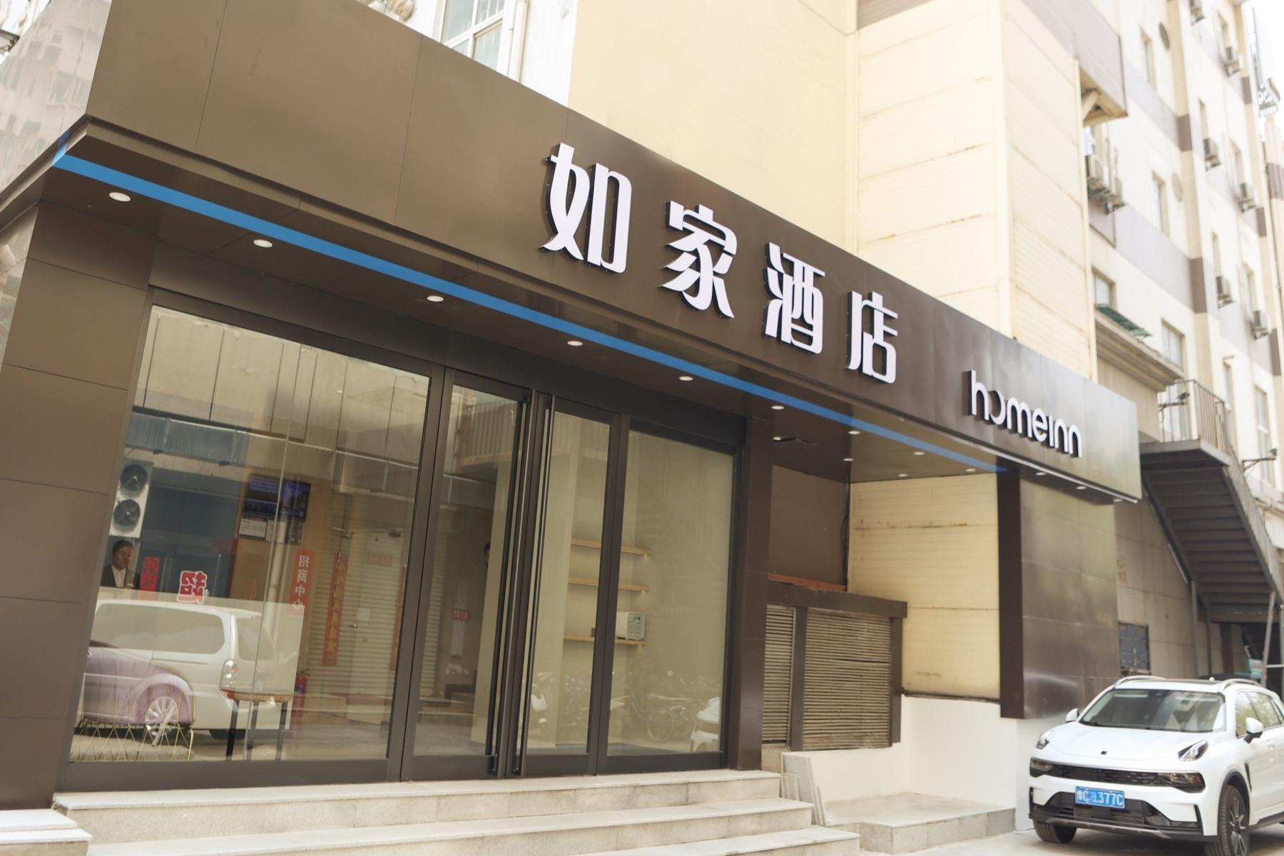 如家-洛陽火車站新都匯王府井店