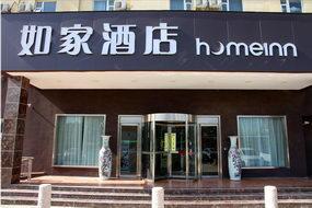如家酒店-洛阳火车站国花园店(内宾)