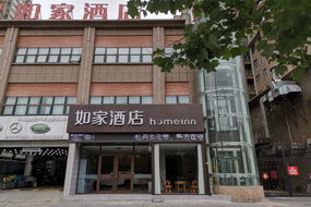 如家酒店-洛阳龙门石窟高铁站店(内宾)