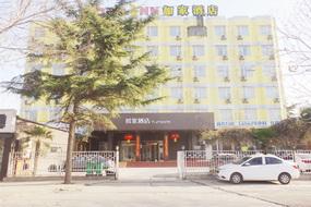 如家酒店·neo-焦作火车站建设路店(内宾)