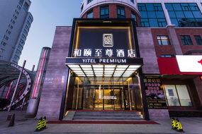 和颐至尊酒店-大连开发区安盛广场金马路店
