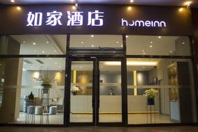 如家酒店·neo-鞍山火車站店(內賓)
