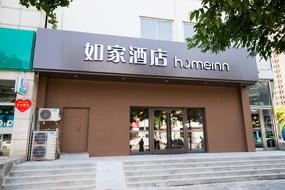 如家酒店·neo-辽阳新华路华兴大厦店(内宾)