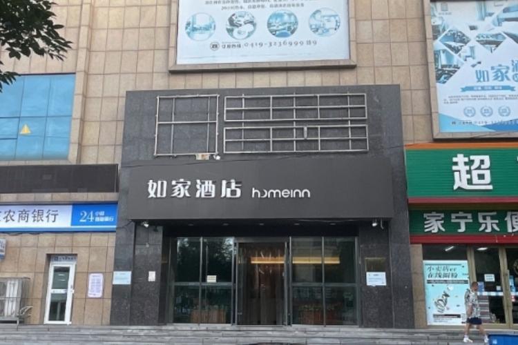 如家酒店-辽阳火车站店(内宾)