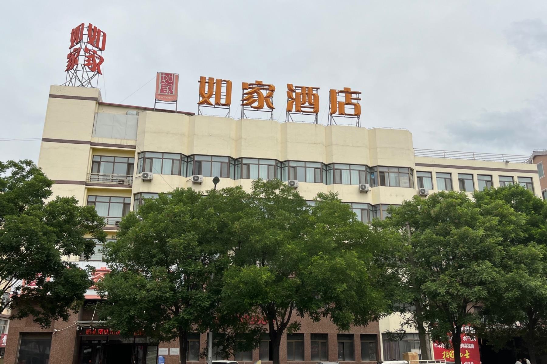 如家酒店-朝阳凌源红山路店(内宾)