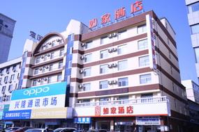 如家酒店-盘锦客运站店(内宾)