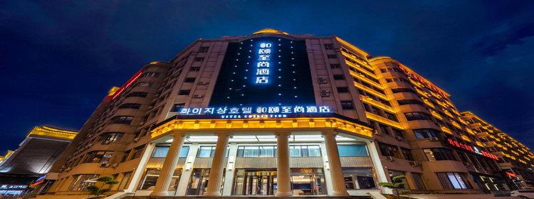 和颐至尚-延吉火车站市政府店