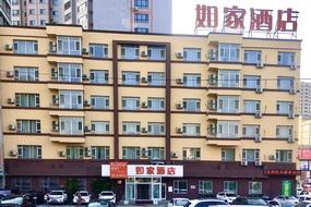 如家酒店-白山火车客车总站店