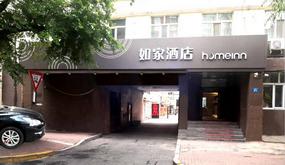 如家·neo-哈尔滨中央大街步行街索菲亚教堂店