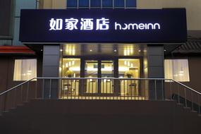 如家·neo-哈尔滨国展中心店