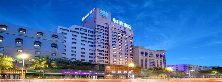 和頤至尚酒店-哈爾濱中央大街店