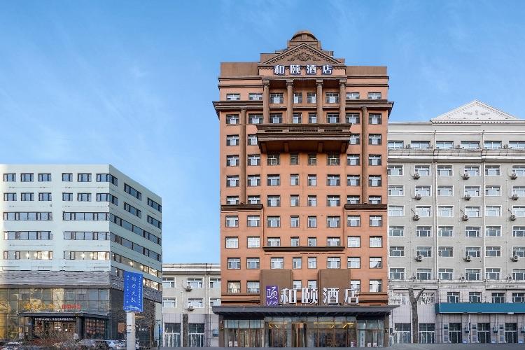 和颐至尚酒店-哈尔滨和平路中医药大学店