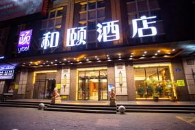 和颐至格酒店-哈尔滨宣化街店