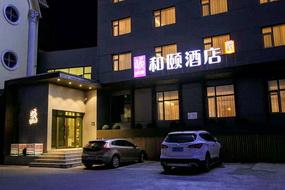 和颐至格酒店-哈尔滨省政府民航大厦店