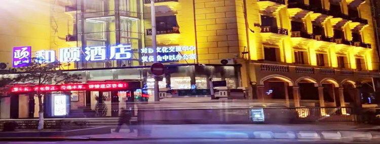 和頤至格酒店-哈爾濱中央大街公路大橋卓展店(內賓)