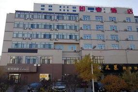 如家酒店-大庆新村?#33805;?#36335;客运枢纽站店
