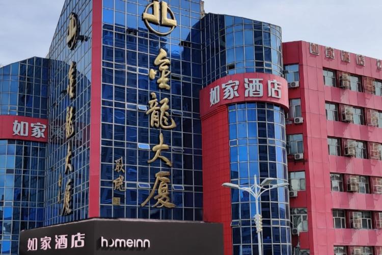 如家酒店-鸡西金龙大厦火车站万达广场店
