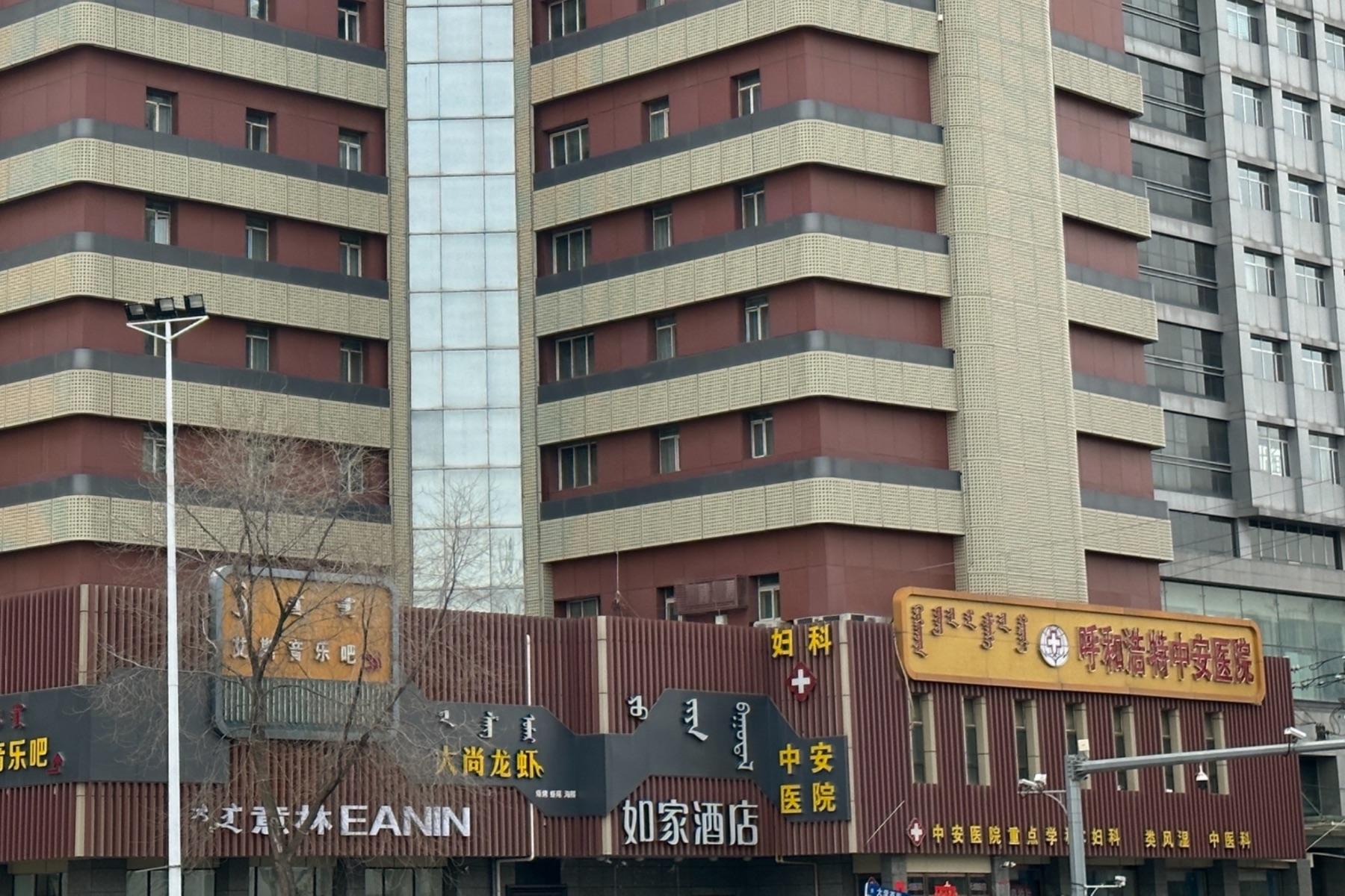 如家-呼和浩特内蒙古大学店