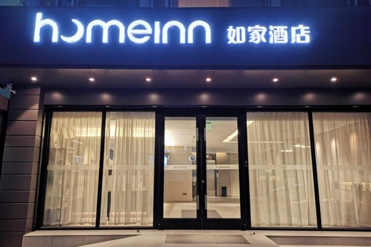 如家酒店·neo-无锡锡惠公园五爱广场地铁站店