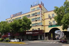 如家酒店-宜興汽車站店(內賓)