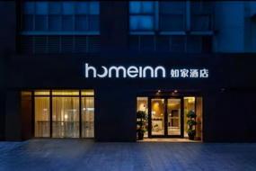 如家酒店·neo-蘇州吳江開發區店