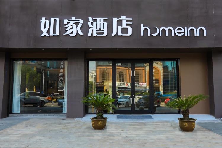 如家酒店-蘇州吳江盛澤財富中心店
