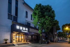 如家·neo-苏州太湖东山镇店