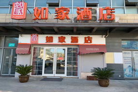 如家-苏州盛泽金城商业中心店