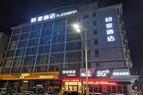 如家酒店·neo-啟東江海中路文峰大世界店