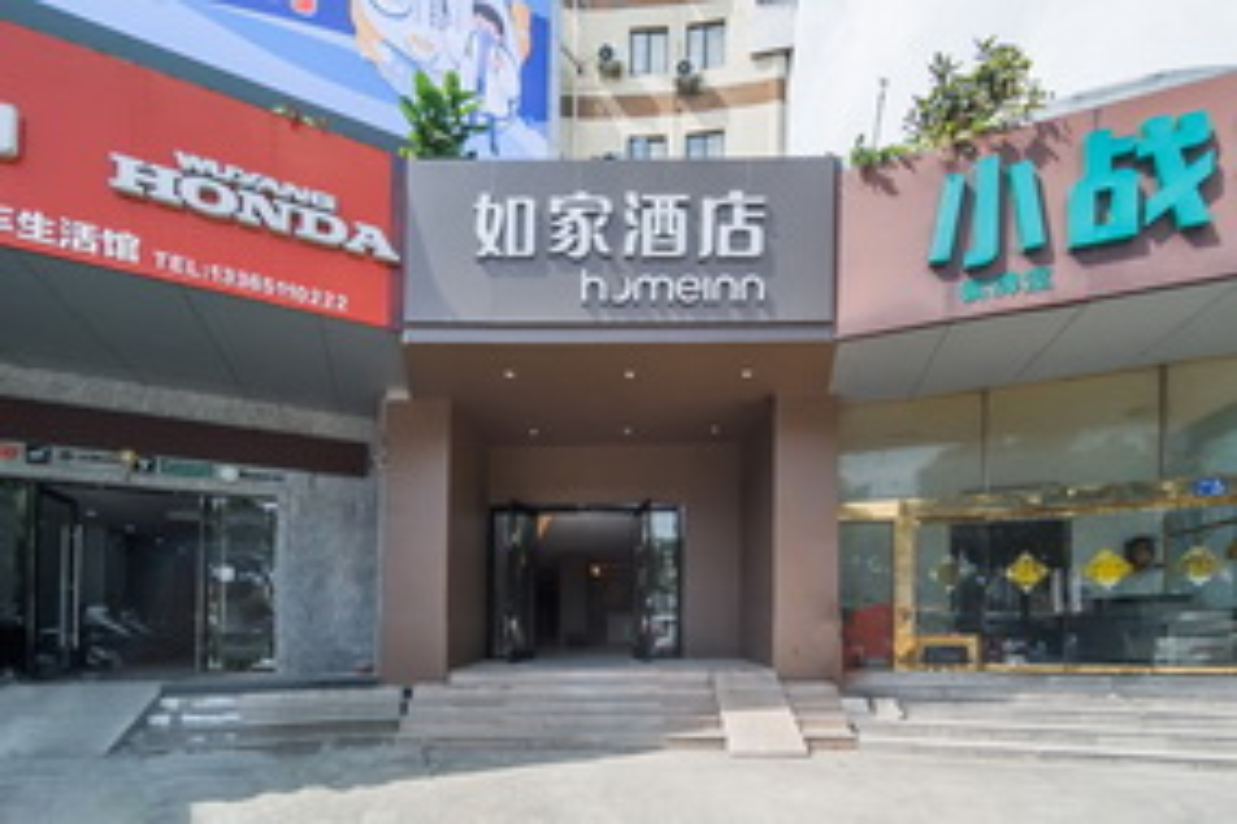 如家酒店-揚州江都汽車客運站長江路店(內賓)
