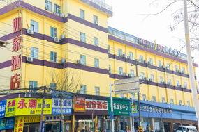 如家酒店-揚州高郵通湖路世貿廣場酒店(內賓)